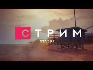 GTA5RP   МЕКСЫ   SKIDROW   ДЕЛАЕМ ДЕЛА   ЗАРАБАТЫВАЕМ БАБКИ