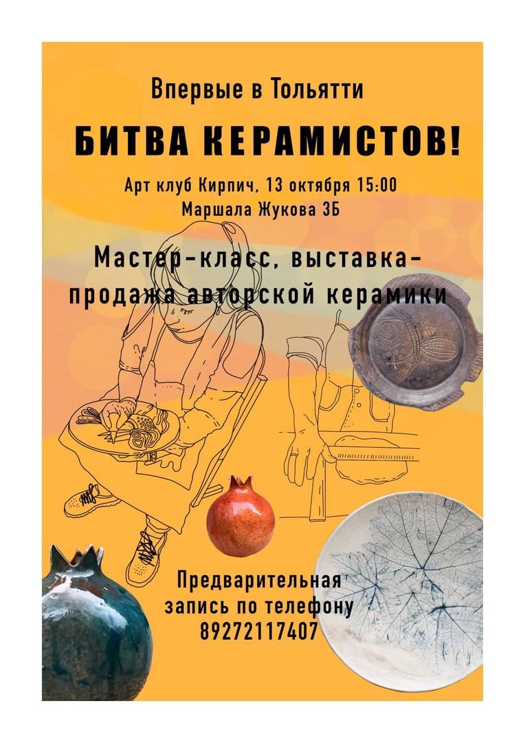 Афиша Тольятти 13.10 // Битва керамистов в Кирпиче