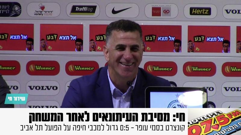 Полное видео интервью : Марко Бальбуля , после победы 5 - 0 над Хапоэль Тель - Авив