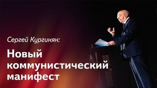 Кургинян: крах СССР, искупление, новый коммунистический манифест и диалектика духа