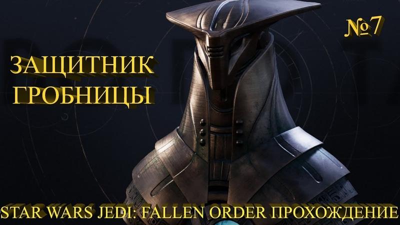 ЗАЩИТНИК ГРОБНИЦЫ ★ Star Wars Jedi: Fallen Order Прохождение на русском №7