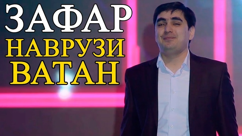 Зафар Абдуалимов Наврузи Ватан 2019 Zafar Abdualimov Navruzi Vatan 2019