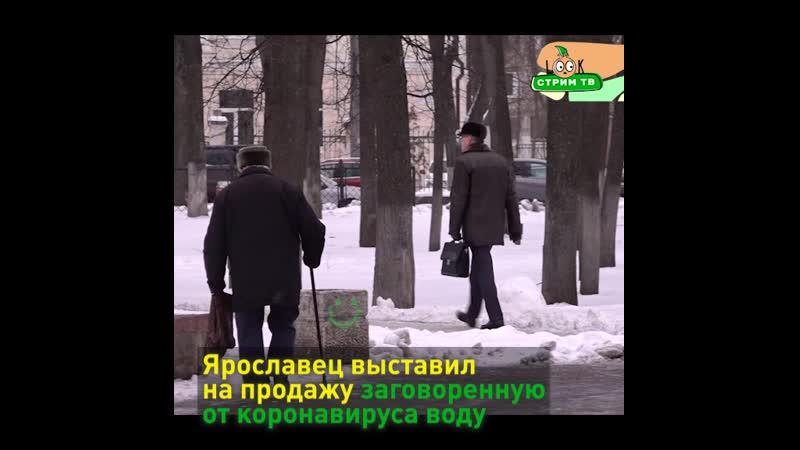 В Ярославле начали торговать лжелекарствами от коронавируса
