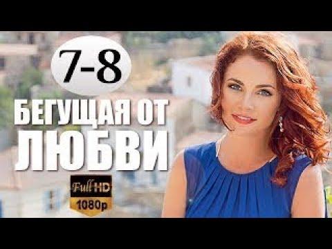 Бегущая от любви 7 8 серия сериал 2017 Русское кино 2017 мелодрамы новинки HD Киношка