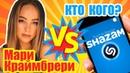 Мари Краймбрери против Shazam | Шоу Пошазамим