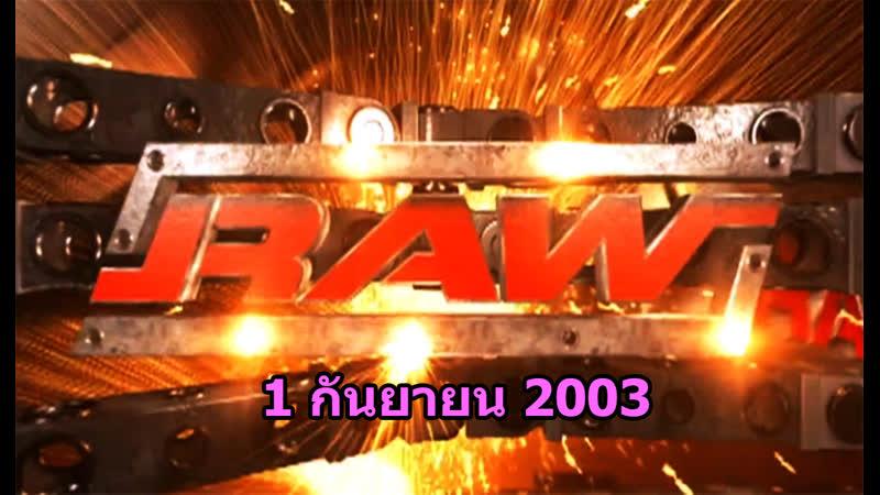 มวยปล้ำพากย์ไทย WWE Monday Night RAW วันที่ 1 กันยายน 2003 ครับ พี่น้อง เครดิตไฟล์ กลุ่มมวยปล้ำพากย์ไทย