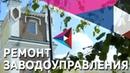 Заводоуправление «Карабашмеди» (предприятие Группы РМК) преобразилось после ремонта