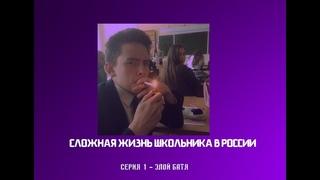 СЛОЖНАЯ ЖИЗНЬ ШКОЛЬНИКА В РОССИИ. СЕРИЯ 1 - ЗЛОЙ БАТЯ