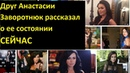 Друг Анастасии Заворотнюк рассказал о ее состоянии СЕЙЧАС