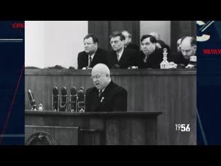 1956: Осуждён культ личности. Современник. Восстания в Тбилиси, Познани, Будапеште. Волга