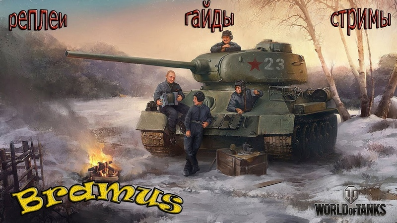 World Of Tanks {Renault Otsu } Мастер Bramus