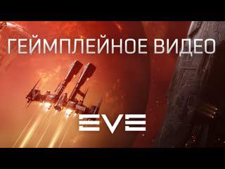 Eve online - обзор игрового процесса (обновлено)