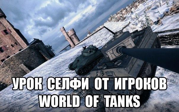 картинки смешные ворд оф танкс собрала самые странные