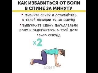 Как избавиться от боли в спине за одну минуту
