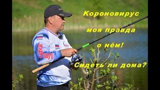 Сиди дома рыбак! Правда о короновирусе моими глазами!