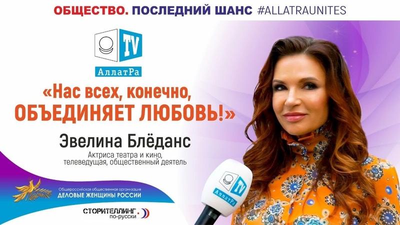 Эвелина Блёданс Россия Социальный опрос про созидательное общество