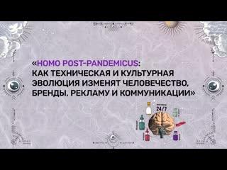 Homo Post-Pandemicus: как техническая и культурная эволюция изменят человечество, бренды, рекламу и коммуникации