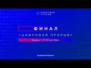 Прямая трансляция церемонии закрытия финала Цифрового прорыва
