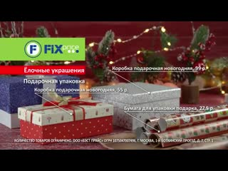 Новогодняя коллекция в fix price