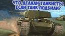 Что обязан был сделать экипаж танка если его подбили в бою Великая Отечественная