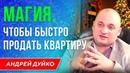 Магия, чтобы быстро продать квартиру Андрей Дуйко Школа Кайлас 1 ступень 2018