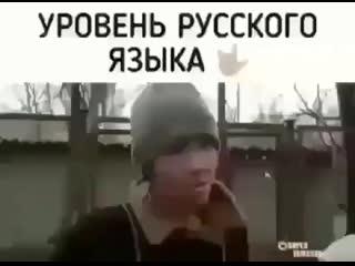 😂😂😂 отмечай друга, который также владеет русским языком