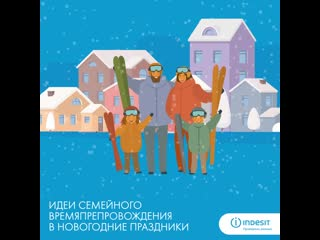 Новогодние праздники с INDESIT
