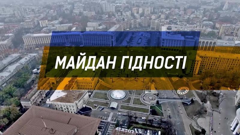 Д/ф Майдан Гідності