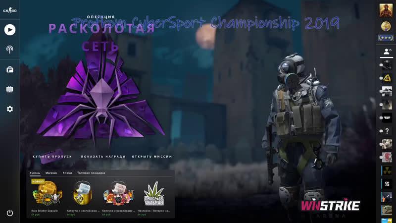 Финал CS GO Profkom CyberSport Championship 2019