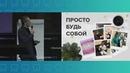 Василий Глотов - Как правильно использовать социальные сети для комплексного продвижения клиники