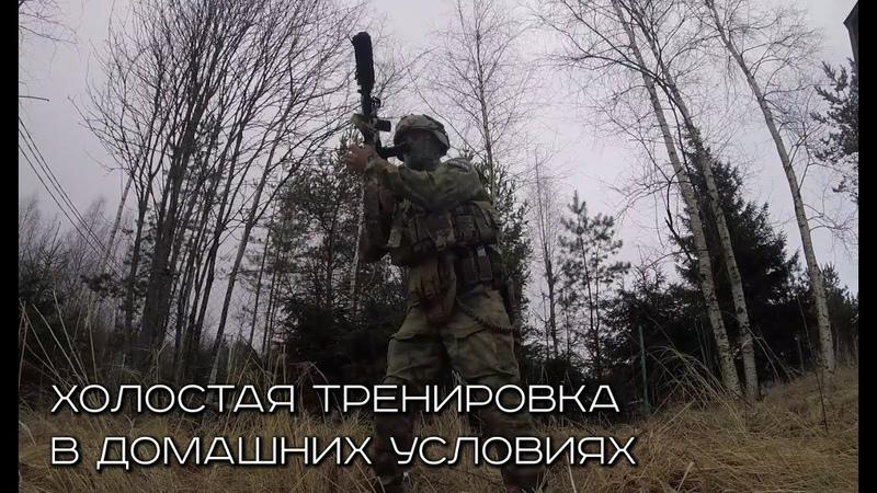 Холостая тренировка карабин dryfire carbine training