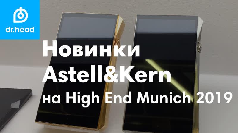 Что ждать от Astell Kern в 2019 году смотреть онлайн без регистрации