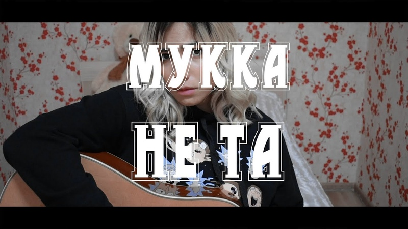 МУККА НЕ ТА cover Ayri Dzho