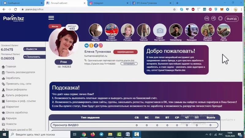 Piarim.biz как привязать страницу ФэйсбукЕленаТуманова
