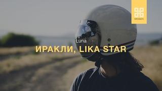 ИРАКЛИ, LIKA STAR - LUNA (ПРЕМЬЕРА 2019 AUDIO)