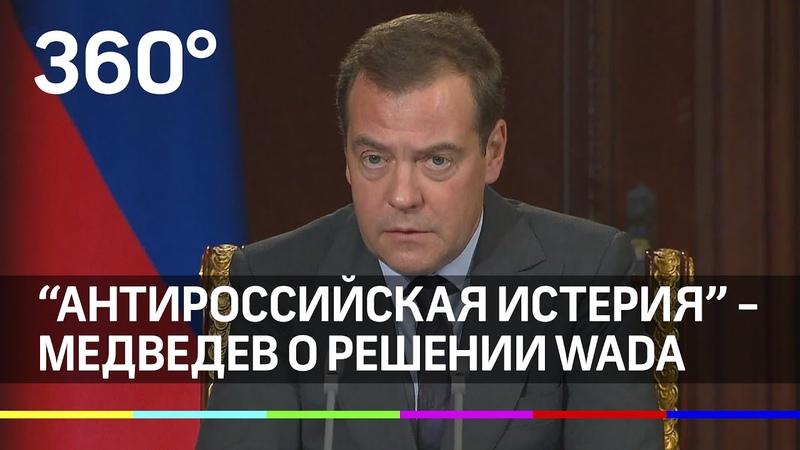 Продолжение антироссийской истерии. Медведев о решении WADA