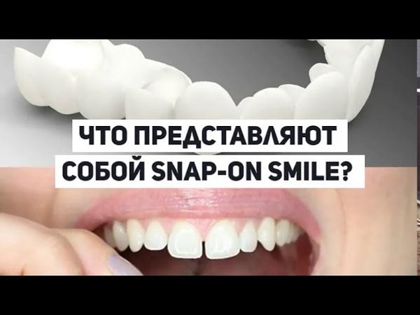 Съемные виниры snap on smile snap on smile съемные виниры отзывы