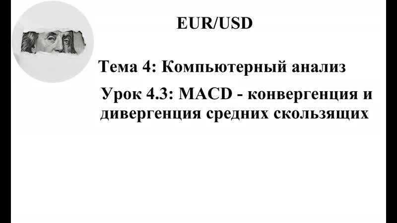 Урок 4 3 MACD конвергенция и дивергенция средних скользящих