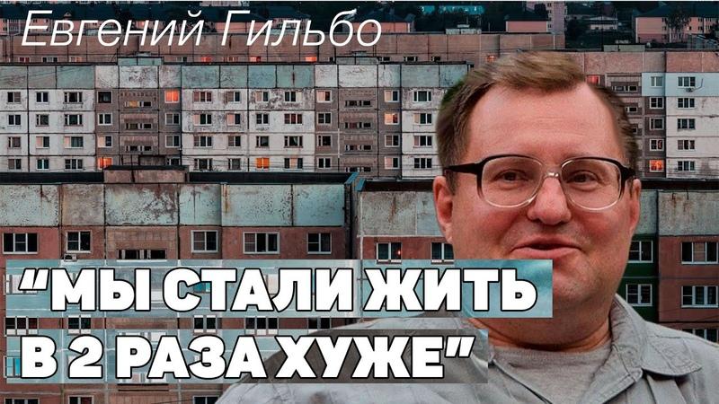 В России уровень жизни УПАЛ В 2 РАЗА – эксперт