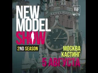 Кастинг в Москве