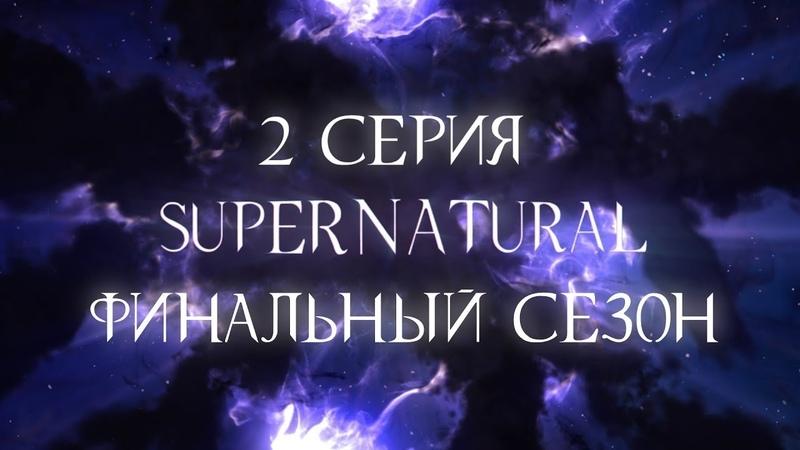Сверхъестественное 15 сезон 2 серия - Промо (озвучка) l Supernatural 15x02 Promo