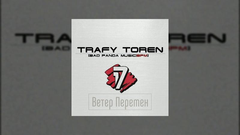 Trayf Toren BPM Ветер перемен 2 раунд 17ib