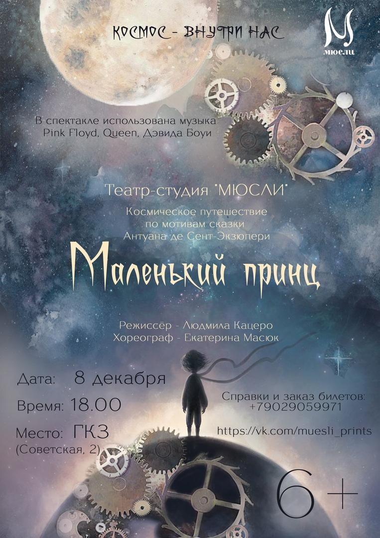 """Афиша Тула 10 лет театру-студии """"МЮСЛИ"""""""
