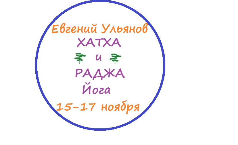 Афиша Нижний Новгород ХАТХА и РАДЖА ЙОГА. Интенсив.
