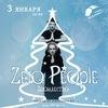Zero People | 3 января | Череповец