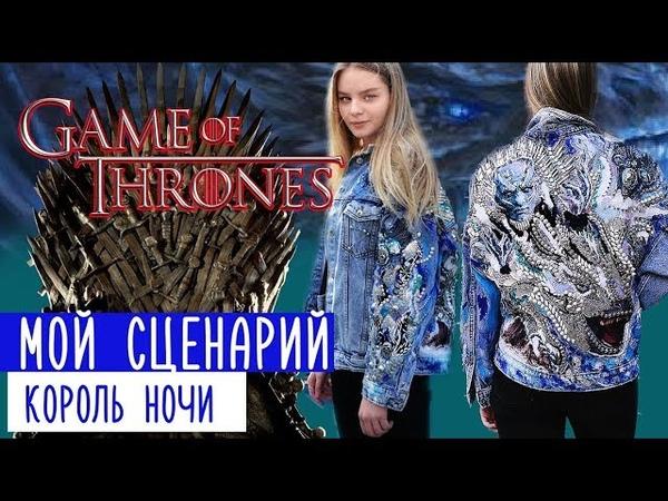 Игра Престолов Game of Thrones Denim Jacket Ручная вышивка, кастомайзинг, джинсовка с декором