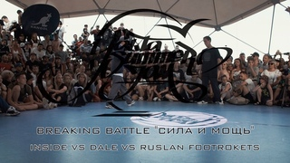 "INSIDE VS DALE VS RUSLAN FOOTROKETS | BREAKING BATTLE ""СИЛА И МОЩЬ"""