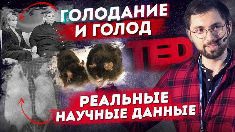 Борис Цацулин на TEDx ГОЛОДАНИЕ и продление жизни. Результаты ЭКСПЕРИМЕНТОВ повторит ЧЕЛОВЕК!