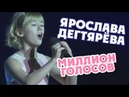 Ярослава Дегтярёва – Миллион голосов (Ростов-на-Дону, 11.12.2019)