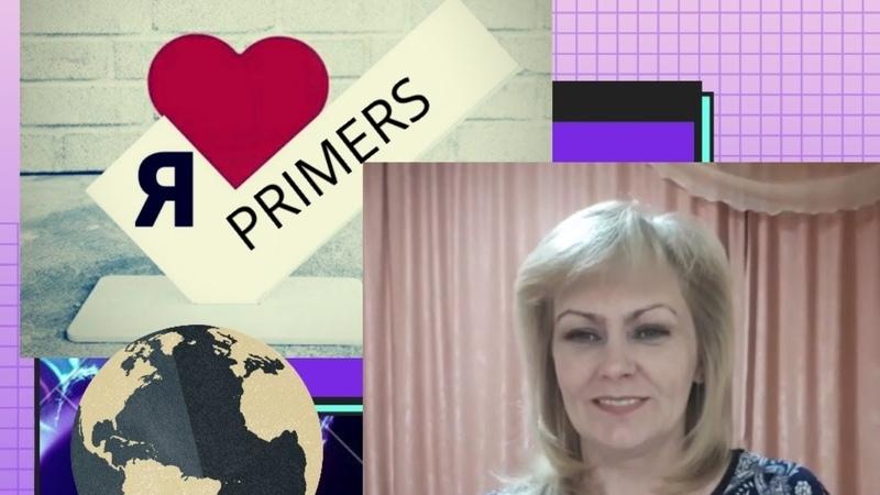 высокодоходнаясистема100%в сеть ПОЧЕМУ PRIMERS - А НИ ИНВЕСТИЦИИ!